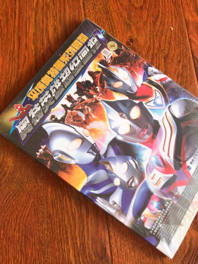 宇宙英雄超银河传说典藏画册(暗之影+光之心,套装共2册) 晒单图
