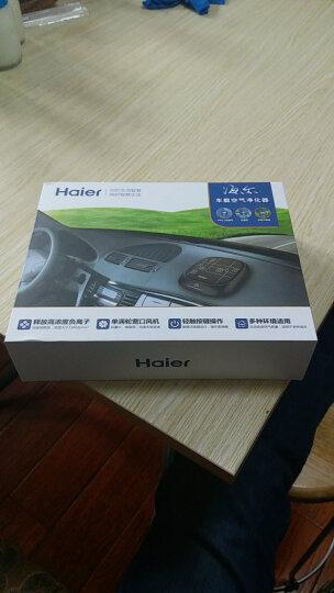 海尔(Haier)汽车载空气净化器Q4S车内除甲醛烟异味雾霾PM2.5车用负离子香薰除味器 Q4S净化器+8片滤网+送精油+USB线+礼包 晒单图
