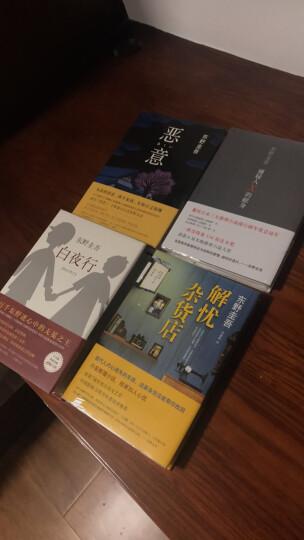 东野圭吾4大作品套装(2017新版):嫌疑人X的献身+白夜行+解忧杂货店+恶意 晒单图