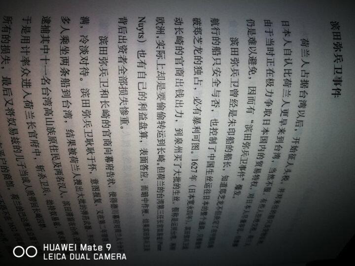东亚大历史:从远古到1945年的中日韩多角互动历史 晒单图