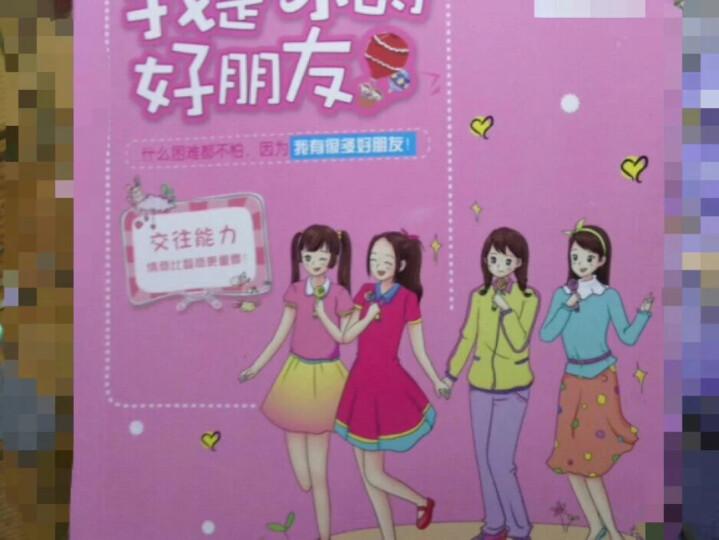 女孩版-蒋多多日记(第1辑):嗨 别嘟着嘴好吗 晒单图