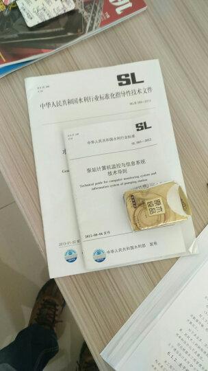 中华人民共和国水利行业标准化指导性技术文件(SL/Z 589-2013):水利信息化业务流程设计方法通用指南 晒单图
