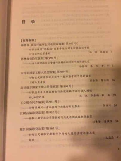 刑事审判参考(总第97集) 晒单图