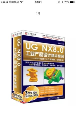 UG NX 8.0工业产品设计精华案例(3DVD-ROM) 晒单图