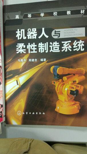 高等学校教材:机器人与柔性制造系统 晒单图