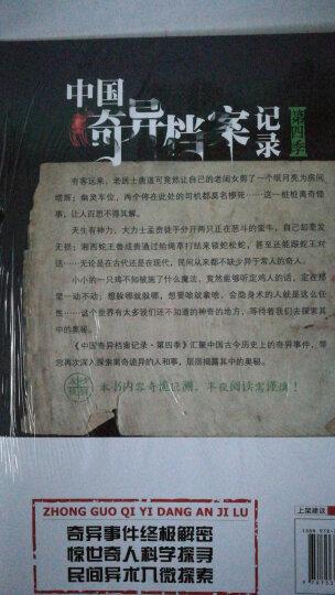 中国奇异档案记录 第四季 晒单图