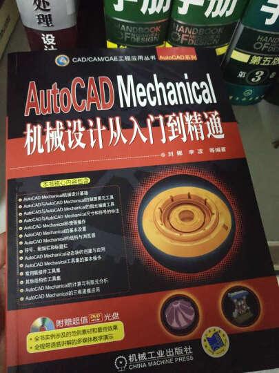 AutoCAD Mechanical机械设计从入门到精通(附光盘) 晒单图