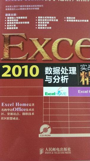 Excel2010数据处理与分析 赠光盘1张 晒单图