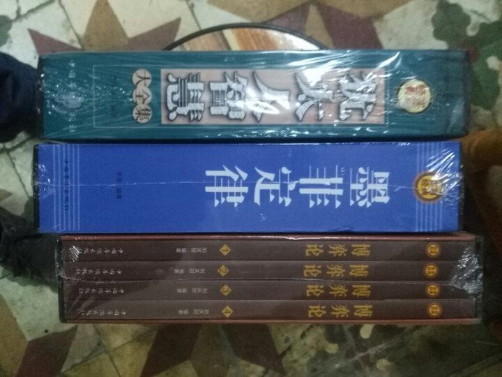 犹太人的智慧全集4册成功学秘密犹太人的故事育儿经生意经塔木德经智慧书当下的力量思考致富圣经 晒单图