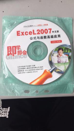 即学即会:EXCEL 2007公式与函数高级应用(中文版)(2DVD-ROM) 晒单图