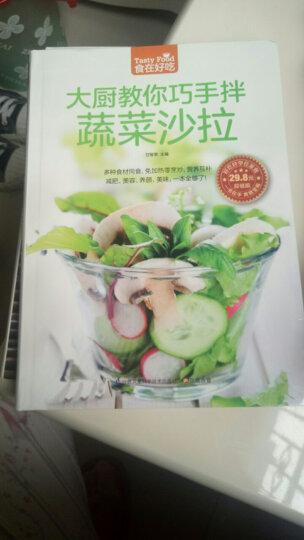 大厨教你巧手做蔬菜沙拉 凉菜菜谱书籍学做菜的书正版 水果拼盘菜普书食普书 养生素食绿色果蔬 晒单图