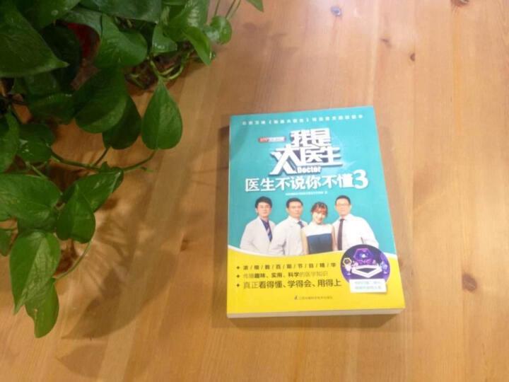 我是大医生:医生不说你不懂(京东套装共2册)(北京卫视《我是大医生》栏目官方授权版本!) 晒单图