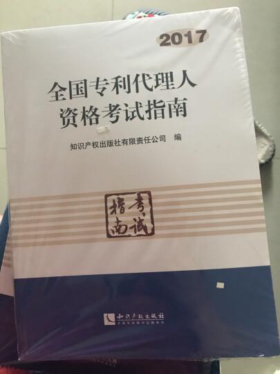 专利代理人执业培训系列教材·专利申请代理实务:电学分册 晒单图