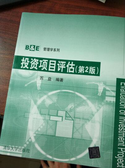 投资项目评估(第2版) 晒单图