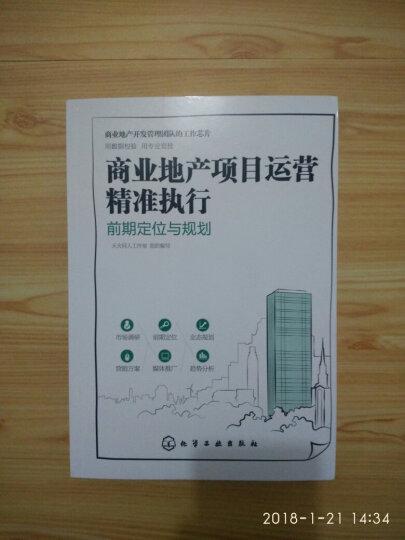 商业地产项目运营精准执行:开业行销及组织 晒单图