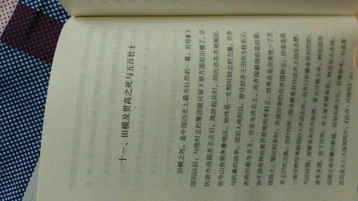 刘邦与项羽 晒单图