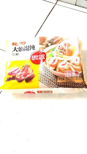 思念 大馅馄饨 猪肉荠菜口味 500g 40只 早餐 火锅食材 晒单图
