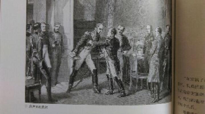 勇士中的勇士 拿破仑最富争议的元帅米歇尔·奈伊传 晒单图