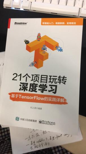 包邮 21个项目玩转深度学习 基于TensorFlow的实践详解 深度学习技术书籍 TensorFl 晒单图