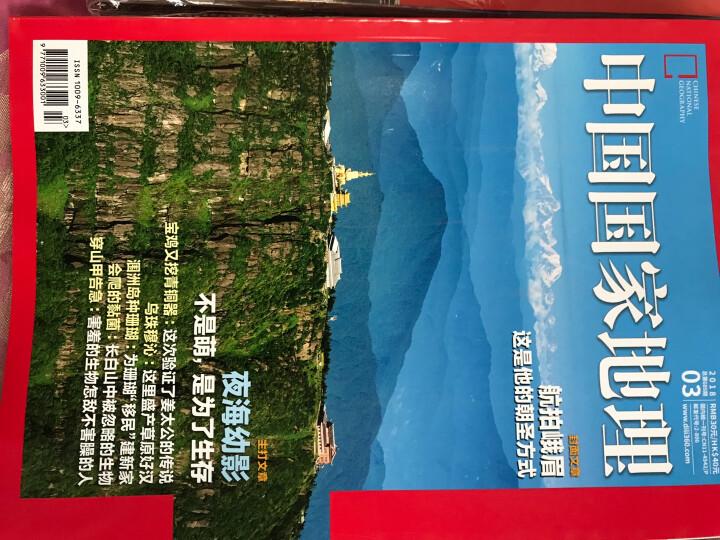 中国国家地理杂志6本打包2018年1-6月非杂志订阅自然人文科普百科知识旅游自然风情地貌概览指导书 晒单图