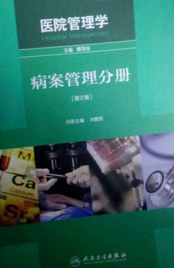 医院管理学:病案管理分册(第2版) 晒单图