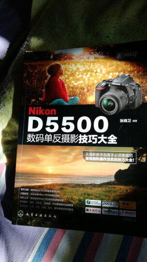 Nikon D5500数码单反摄影技巧大全 晒单图