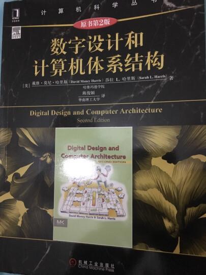 数字设计和计算机体系结构(原书第2版) 晒单图