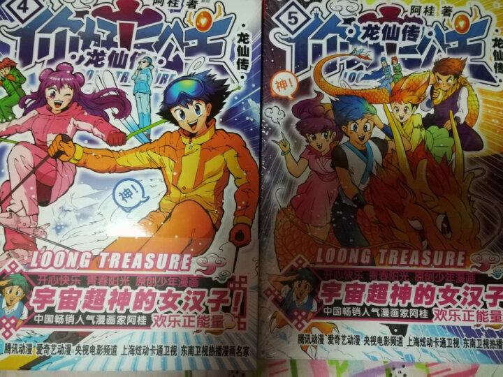 你好!三公主龙仙传.第4卷 漫画书 卡通书 儿童书籍 晒单图