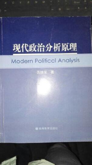 现代政治分析原理 晒单图