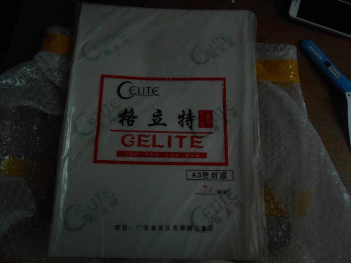 格立特(gelite)塑封膜过塑膜护卡膜塑封纸 低温膜 A3 7丝 晒单图