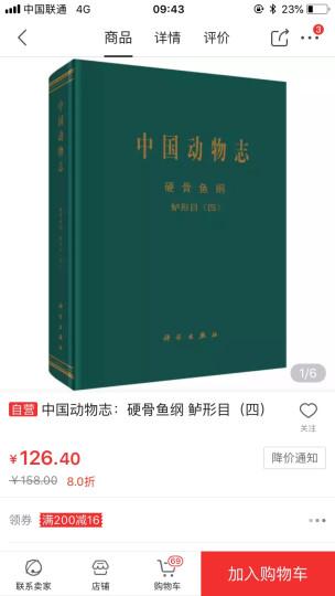 中国动物志:硬骨鱼纲 鲈形目(四) 晒单图