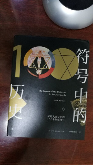 符号中的历史:浓缩人类文明的100个象征符号 晒单图