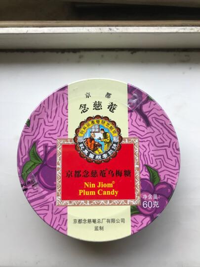 泰国进口 京都念慈菴乌梅糖 60g 润喉糖 水果味糖果零食 硬糖 晒单图