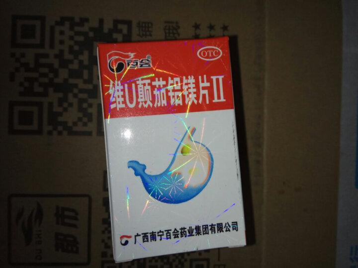 百会 维U颠茄铝镁片50片 标准1盒装 晒单图