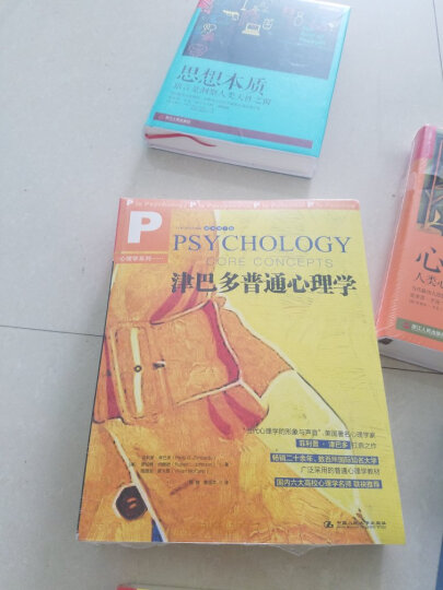 津巴多普通心理学(原书第7版)(套装) 晒单图