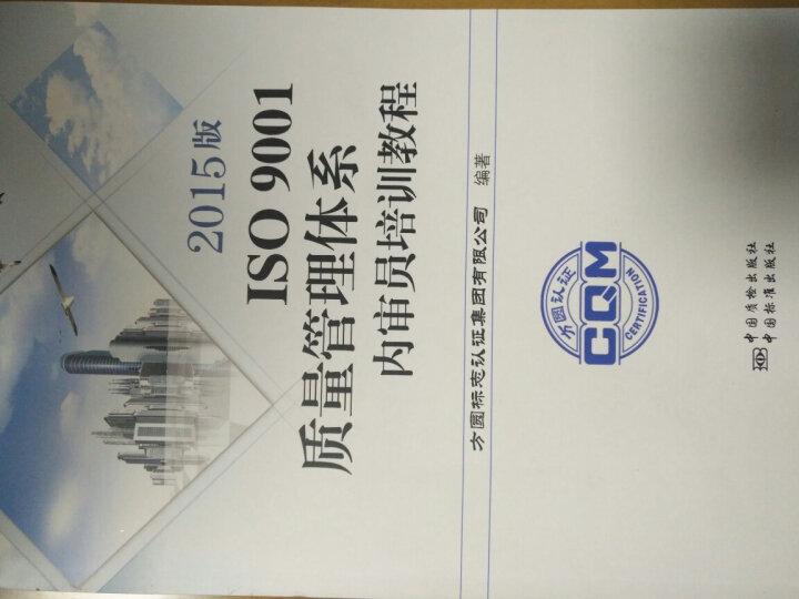 2015版ISO9001质量管理体系内审员培训教程 晒单图