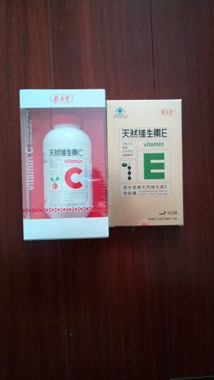 养生堂 天然维生素EC套装京东定制礼盒(VC70+VE30+精华液) 晒单图