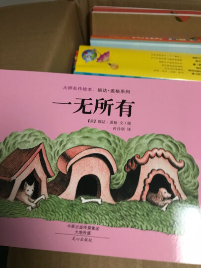 大师名作绘本馆:艾莎·贝斯蔻爱的教育经典图画书(套装共6册) 晒单图
