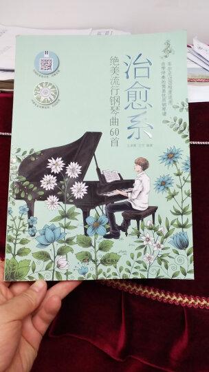简谱钢琴即兴伴奏教程 晒单图