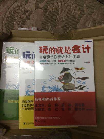 玩的就是会计123(全三册)  马靖昊 带你玩转会计江湖 重拳出击财务顽疾! 晒单图