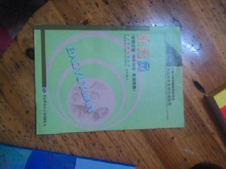 幼儿园管理与教师培养丛书:保育员工作指南 晒单图