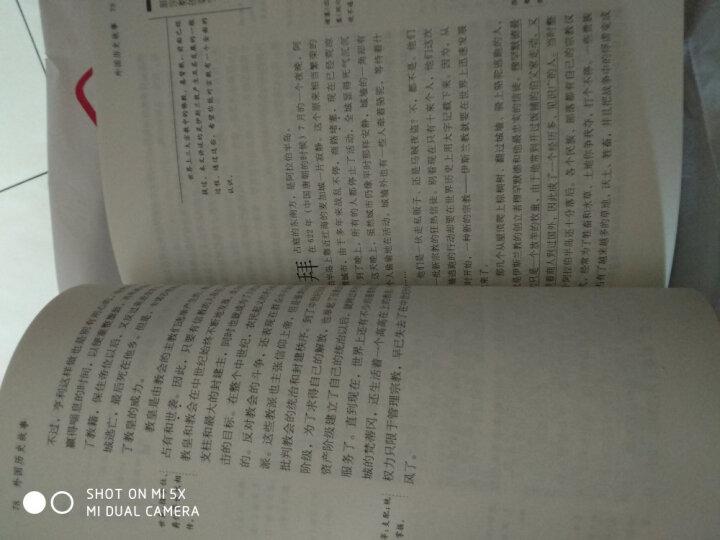 青少年成长必读经典书系·外国历史故事:36个开阔视野的美丽瞬间 晒单图