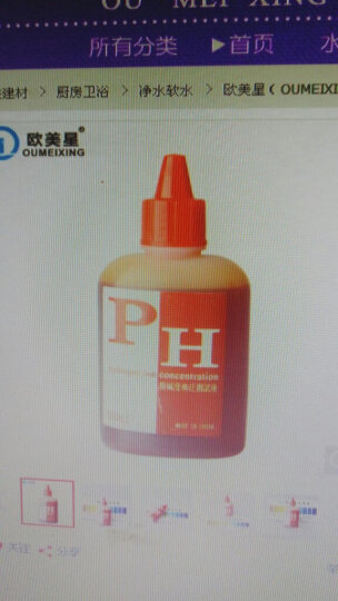 欧美星净水器PH值 水质检测试剂 10毫升装 PH试剂 酸碱度PH测试液 水质酸碱度测试 100毫升PH试剂 晒单图