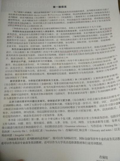 体验商务英语综合教程1(第2版 附光盘) 晒单图