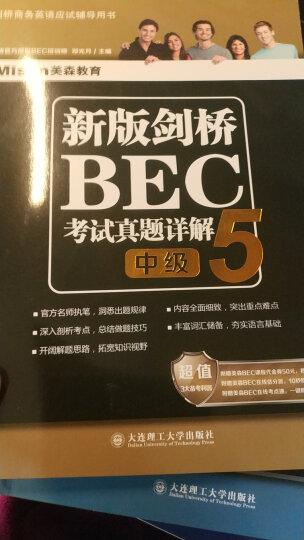 50天攻克BEC中级.口语篇/写作篇/听力篇/阅读篇 新版剑桥BEC考试真题详解5(中级)(套装共5册) 晒单图
