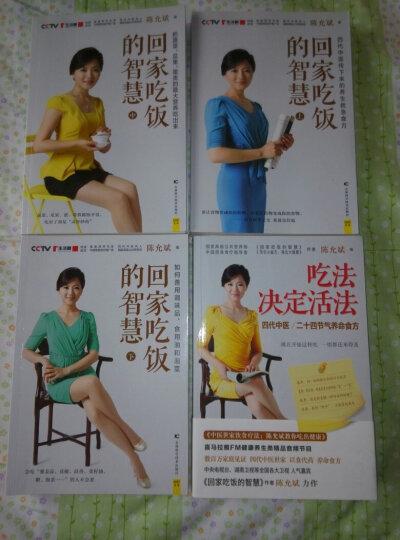 回家吃饭的智慧全新修订典藏版套装共三册(套装上中下三册) 晒单图