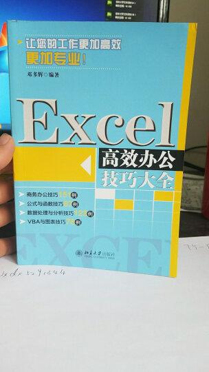 Excel高效办公技巧大全 晒单图