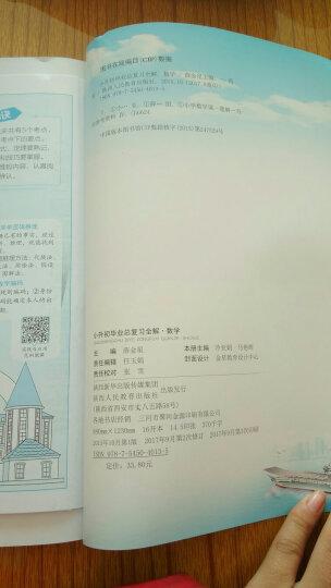 小升初毕业总复习全解 语文+数学+英语 (京东套装共3册)2018版 晒单图