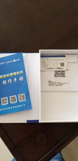 筑业河北省建筑工程资料管理软件2018版 含加密锁 河北资料 晒单图