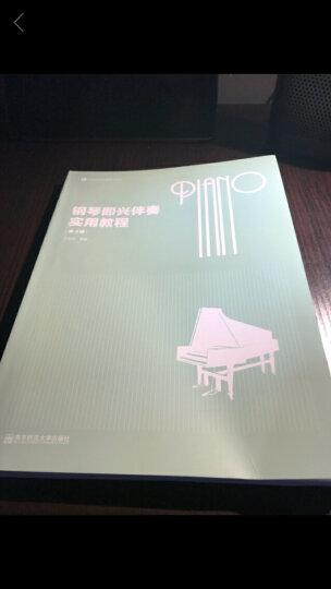 钢琴即兴伴奏实用教程(第4版) 晒单图